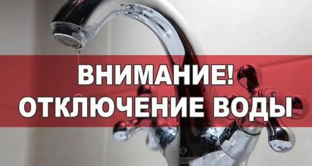 Тысячи керчан и симферопольцев сегодня без воды