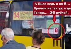 В Севастополе с 1 октября вырастет стоимость проезда в общественном транспорте