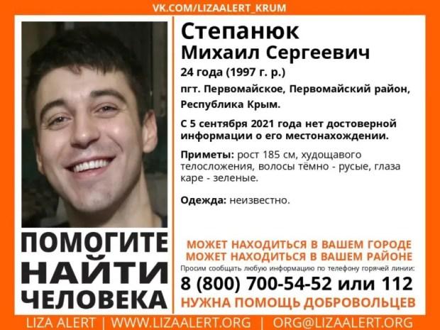 Внимание! В Крыму разыскивают мужчину - пропал без вести Михаил Степанюк