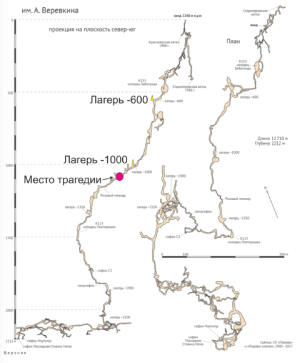 Крымский спелеолог принял участие в уникальной операции в самой глубокой пещере мира