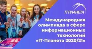 Студенты Феодосийского политехнического техникума вышли в финал олимпиады «IT-Планета 2020/21»