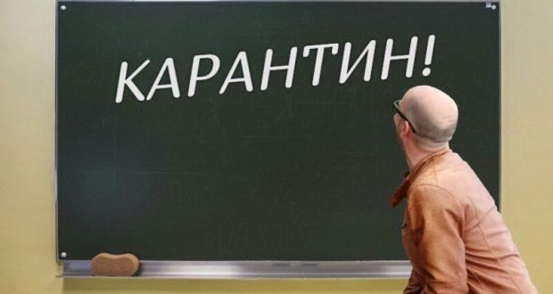 Коронавирус в Крыму «давит»: в Симферополе на «ковидный» карантин закрылись две школы