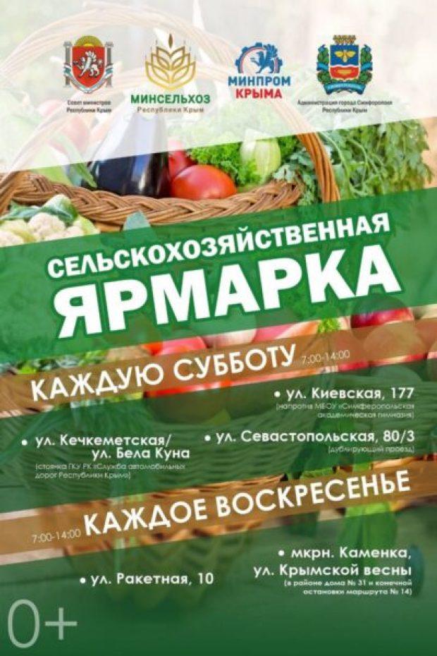 В субботу в Симферополе – очередная сельскохозяйственная ярмарка