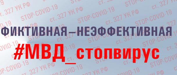 Полиция Крыма: не попадите на уловки мошенников, предлагающих поддельные сертификаты о вакцинации от COVID-19