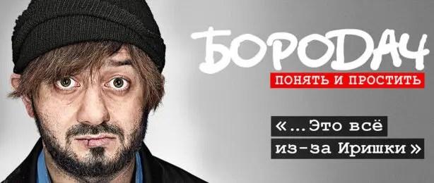 """""""Бородач"""" и другие... Телеканал ТНТ4 - точно есть что посмотреть на досуге"""
