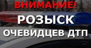 В Джанкойском районе Госавтоинспекция разыскивает очевидцев смертельного ДТП