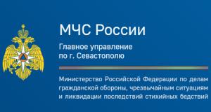 ГУ МЧС России в Севастополе приглашает на работу!
