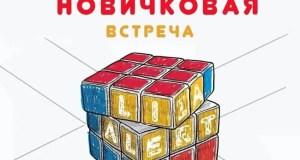 """Новичковая """"ЛизаАлерт"""" продолжает свое путешествие по Крыму! И следующий город на нашем маршруте - Судак. Хотите узнать о том, как искать, где искать, когда искать, чем вообще можно быть полезным? Приходите и мы расскажем о работе нашего отряда. Объясним, по каким методикам мы ищем и какие вообще бывают виды поисков. Вы познакомитесь с различными направлениями нашей деятельности, а также получите ответы на любые вопросы. Встречаемся с вами 23 октября 2021 года в 17:00 по адресу г.Судак, Восточное шоссе, 7, автошкола """"АВТО ГАРАНТ"""". Ориентировочная продолжительность встречи - 2 часа. Регистрация обязательна: https://docs.google.com/forms/d/e/1FAIpQLScEwhSteLy69.. (чтобы мы понимали количество нужных мест. Если возникают проблемы с регистрацией - обращаться к ответственному за мероприятие). Ответственный за мероприятие: Ольга Халиляева https://vk.com/id296515098 Отряд выражает огромную благодарность автошколе """"АВТО ГАРАНТ"""" (https://vk.com/avtogarant_drivingschool_sudak) за предоставленное помещение! Спасибо за вашу отзывчивость, за ваш вклад в такое важное для нас дело! Ваша помощь неоценима!"""