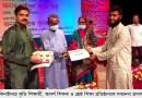 ঝিনাইদহে কৃতী শিক্ষার্থী, আদর্শ শিক্ষক ও শ্রেষ্ঠ শিক্ষা প্রতিষ্ঠানকে সম্মাননা প্রদান