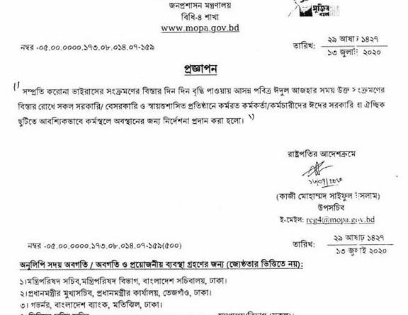 ঝিনাইদহে সরকারি নির্দেশনা অমান্য করে কর্মস্থল ত্যাগ