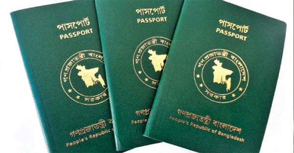 শক্তিশালী পাসপোর্ট তালিকায় বাংলাদেশ ১০০তম
