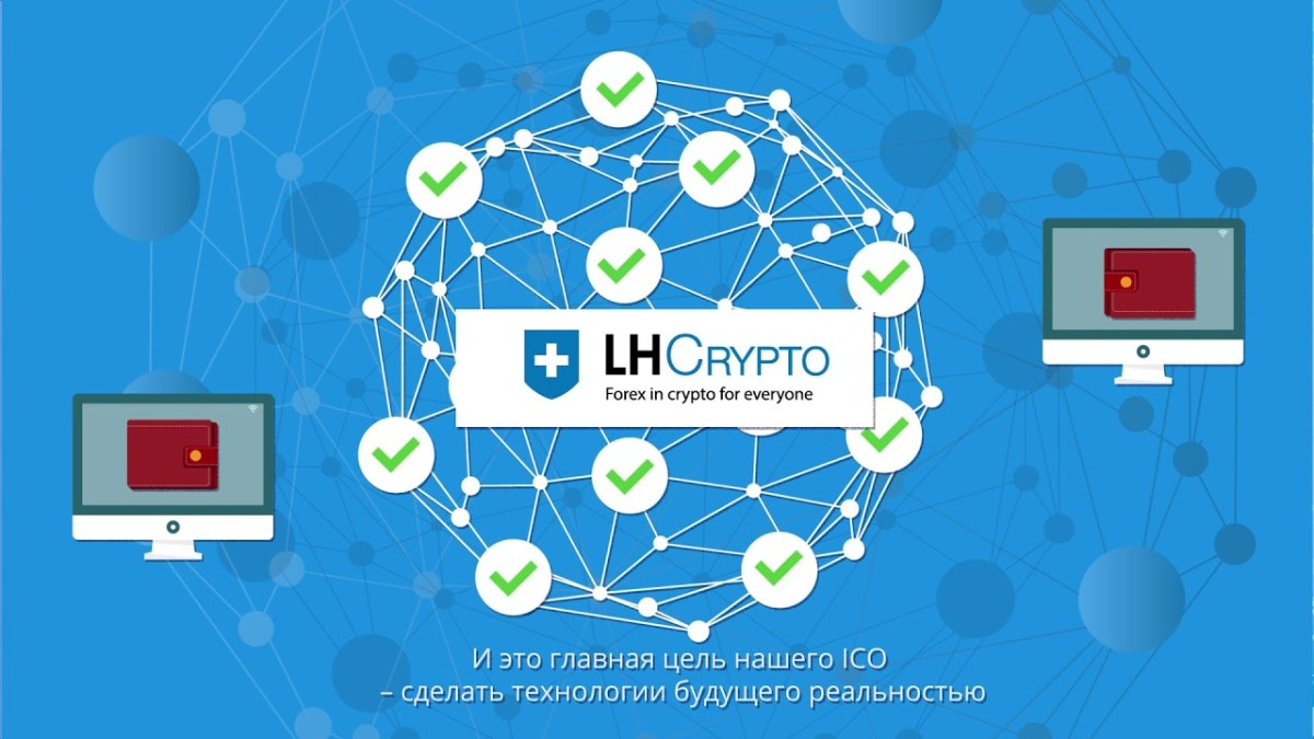 Los clientes de Larson & Holz han respaldado a LH Crypto con 1 millón de dólares