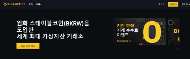 Página de inicio de Binance.KR, la nueva exchange de Binance en Corea impulsada por Binance Cloud. Es uno de los 5 logros más grandes de Binance en el último mes, pues allí se facilitará el acceso del mercado coreano a las criptomonedas. Fuente: Binance.KR