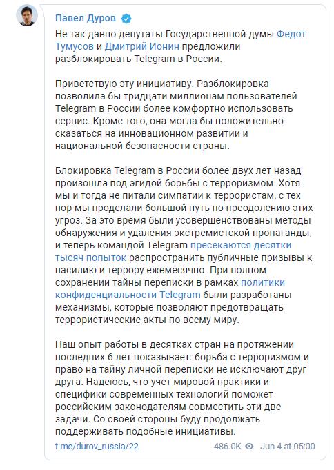 Comunicado oficial del CEO vía Telegram, Pavel Durov.