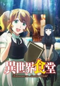 Isekai Shokudou MEGA Openload Zippyshare Poster