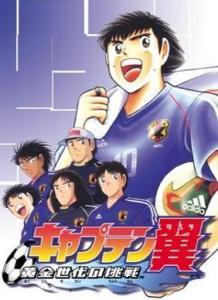 Super Campeones Camino al Mundial 2002 Latino MEGA MediaFire Openload Zippyshare Poster