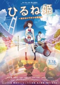 hirune hime shiranai watashi no monogatari pelicula mega mediafire openload poster
