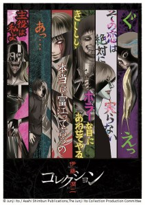 Ito Junji Collection MEGA Openload Zippyshare Poster