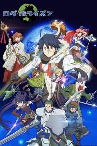 Log Horizon 2nd Season MEGA MediaFire Openload Zippyshare Poster