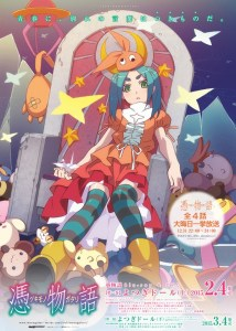 tsukimonogatari mega mediafire openload zippyshare poster