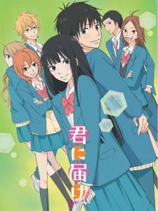 kimi ni todoke 2nd Season mega mediafire openload zippyshare poster