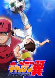 Captain Tsubasa 2018 MEGA MediaFire Openload Zippyshare Poster
