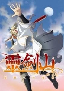 Reikenzan Eichi e no Shikaku MEGA Openload Zippyshare Poster