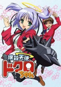 Bokusatsu Tenshi Dokuro-chan MEGA MediaFire Openload Zippyshare Poster