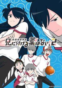 Ani ni Tsukeru Kusuri wa Nai! 2 MEGA Poster