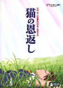 Neko no Ongaeshi Pelicula MEGA Openload Poster