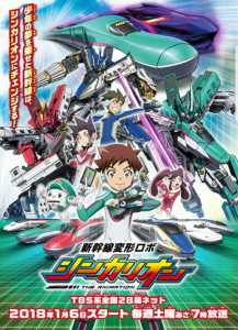 Shinkansen Henkei Robo Shinkalion The Animation MEGA MediaFire Google Drive Poster