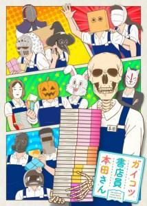 Gaikotsu Shotenin Honda-san MEGA MediaFire Openload Google Drive Poster