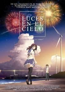 Luces en el Cielo (Uchiage Hanabi) Latino Pelicula Poster