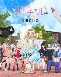 Virtual-san wa Miteiru Anime Poster