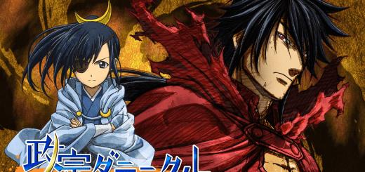 Masamune Datenicle Anime Portada