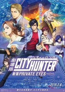 City Hunter Movie Shinjuku Private Eyes MEGA MediaFire