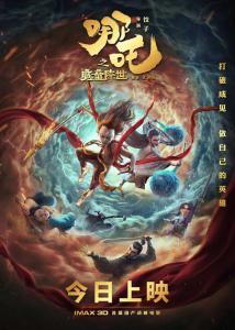 Ne Zha, la encarnación de la esfera demoníaca MEGA MediaFire