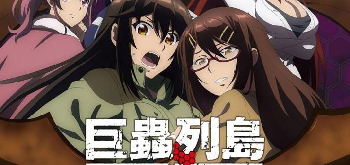 Descargar Kyochuu Rettou Movie MEGA MediaFire