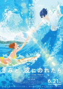 Kimi to Nami ni Noretara Ride Your Wave MEGA MediaFire