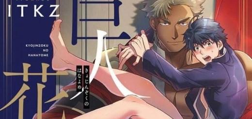 Kyojinzoku no Hanayome MEGA MediaFire Descargar