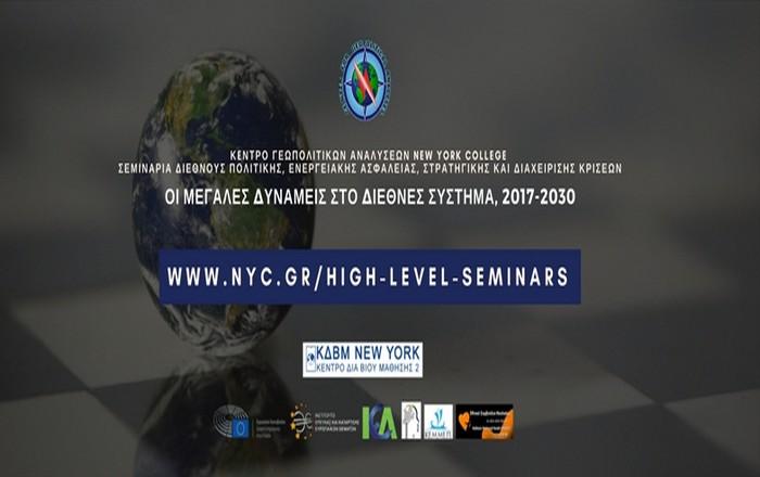 Σεμινάριο: Οι Μεγάλες Δυνάμεις στο Διεθνές Σύστημα, 2017-2030