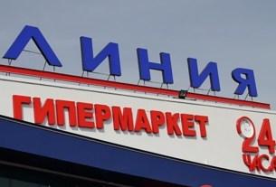 Линия,гипермаркет,Белгород, Адамант