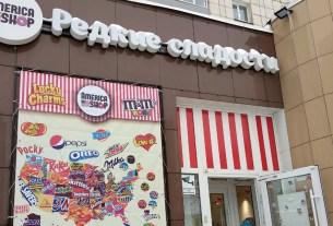 Yupi, Zuko, Пермь, конфеты, America Shop