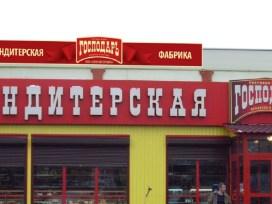 """""""О`КЕЙ"""",«Господарь», УФАС,штраф,кондитеры"""