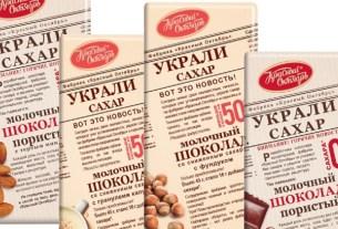 Красный Октябрь, шоколад, новинка