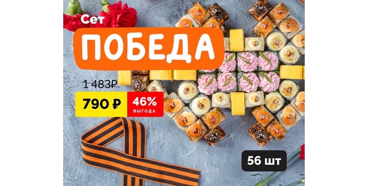 УФАС, Челябинск, реклама, суши, День Победы, символика победы
