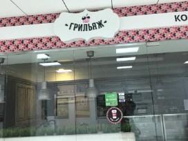 Александр Бастрыкин, «Грильяж» в Оренбурге, отравления
