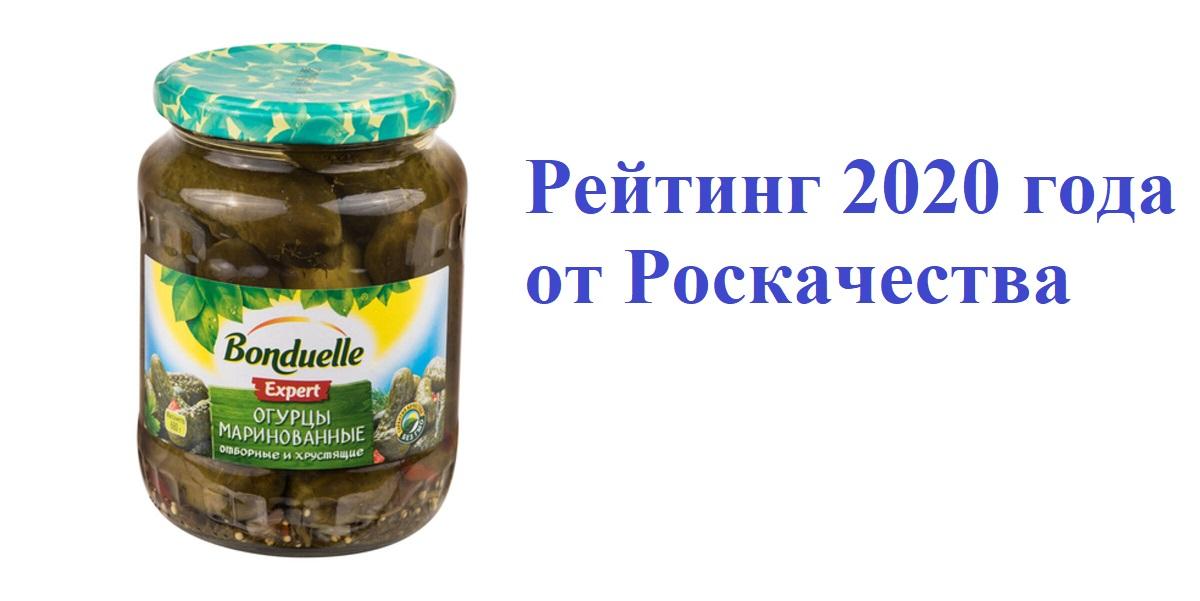Green Ray, Bonduelle, «6 соток», «Пиканта», «Просто», Lutik,«Хороший день», Роскачество, маринованный рейтинг