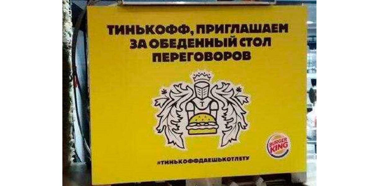 Burger King, «Тинькофф», фастфуд-карта