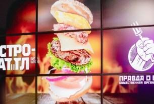 «Гастро-баттл», растительное мясо, хайбургер, Эфко, битва Шефов